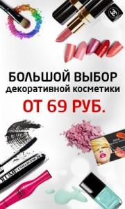 http://www.duhisale.ru/catalog/dekorativnaya_kosmetika/