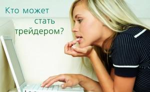 Биржа Forex – стабильный заработок, не выходя из дома