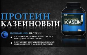 Казеиновый протеин для похудения: эффективное средство